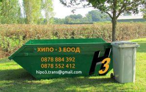 Хипо-3 ЕООД - контейнери за битови отпадъци 0878884392